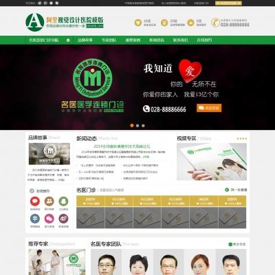 名医综合医院医疗网站织梦模板