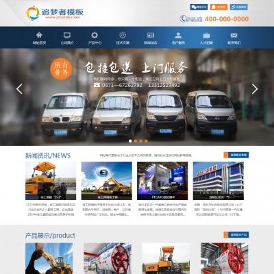 织梦工业产品行业公司企业网站模板