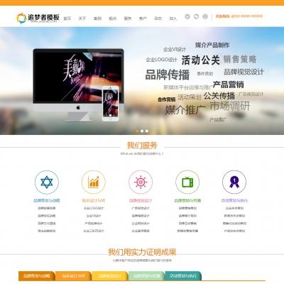 织梦文化传播公司品牌营销设计工作室网站模板