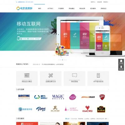 织梦大气HTML5网络公司网站/网络工作/建站公司通