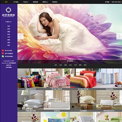 织梦家具床上用品展示网站通用模板