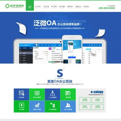 网络科技软件开发/网站建设/网络营销类企业通用织梦模板