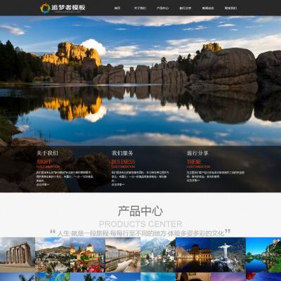 织梦dedecms蓝色旅游/旅行社公司企业网站模板(带筛选功能)