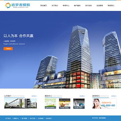 织梦dedecms大气简洁蓝色集团企业公司网站模板