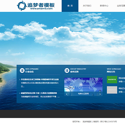 织梦dede大气集团公司企业网站模板