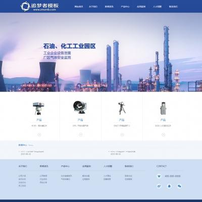织梦大气蓝色产品展示企业集团公司网站通用模