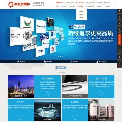 织梦高端网络公司建站公司网络公司企业网站模