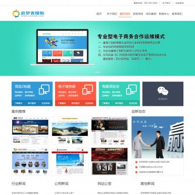 织梦简洁网络公司建站公司企业通用网站模板