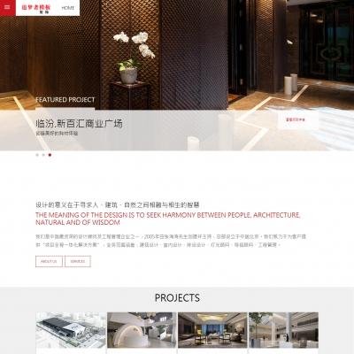 织梦HTML5响应式自适应建筑/室内设计/装饰公司企