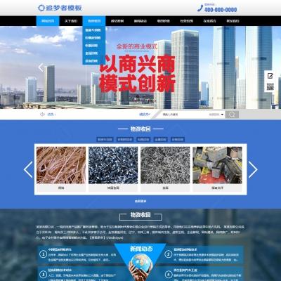 织梦工业回收物资加工产品展示网站模板(带手机版)