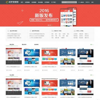 织梦dede网页模板下载素材销售下载站平台(带会员