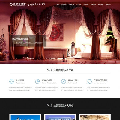 HTML5响应式自适应酒店设计室内设计装饰公司网站