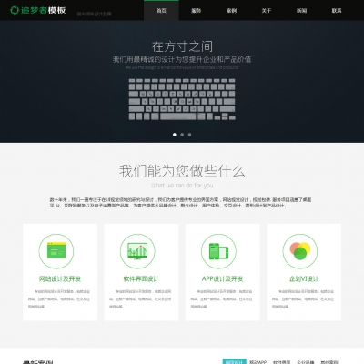 织梦大气设计公司建站公司网络公司企业网站模板