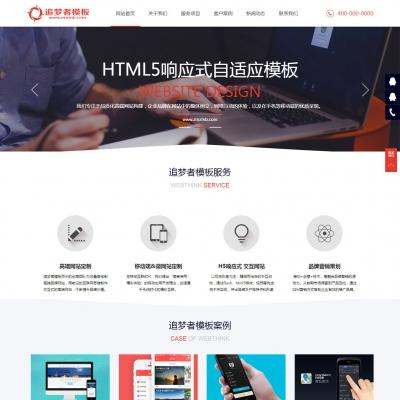 高端HTML5响应式网络公司建站企业设计师网站模板(支持移动端)