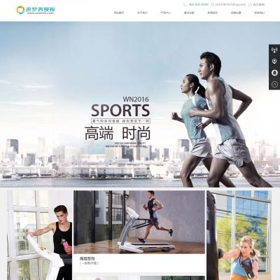 织梦cms健身器材电子产品展示公司企业模板