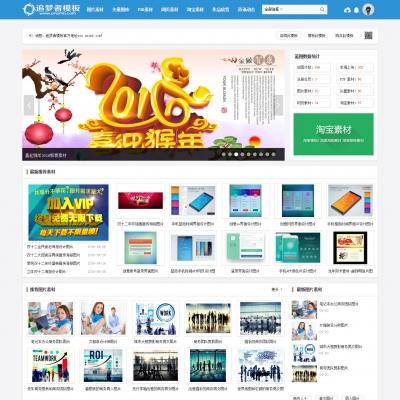 DEDE网页模板网站素材图片素材下载站模板(带会员中心)