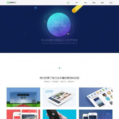 H5建站公司网络科技公司织梦模板(自适应)