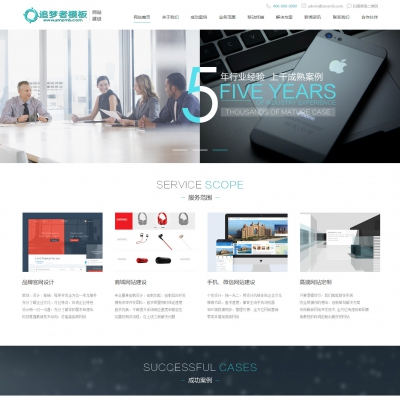 html织梦大气网络公司建站公司网络行业网站模板