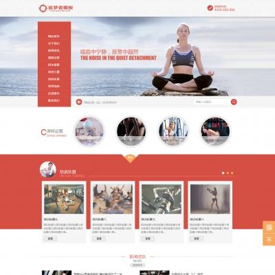 橙红大气瑜伽美容健身企业官网wap手机端同步+带手机版