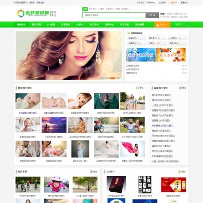DEDE高仿集图网模板网站素材图片素材下载站模板