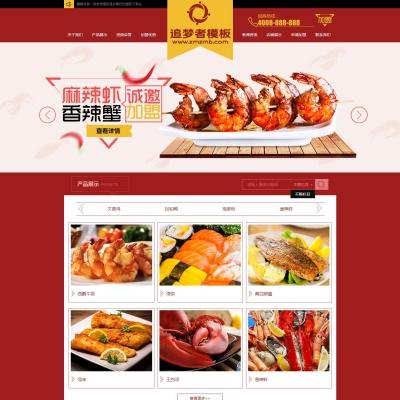 织梦红色小吃招商加盟食品类产品展示公司企业网站模板