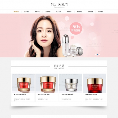 织梦化妆品官网美容网站化妆品网站模板