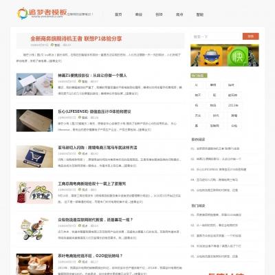 HTML5响应式清新博客文章类织梦模板(自适应)
