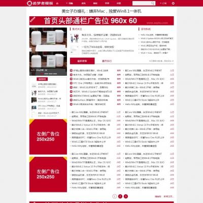 仿ITHOME源码库素材类织梦网站模板(美化版)