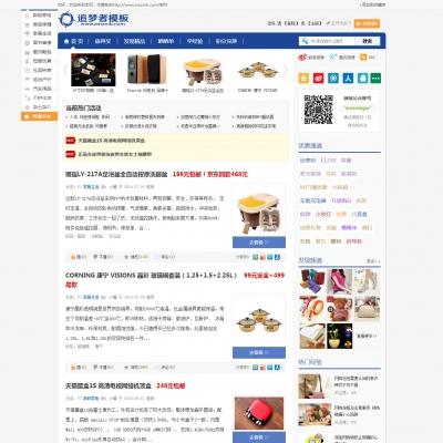 dedecms淘宝客网站模板
