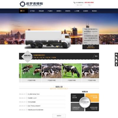 织梦搬家公司家政服务行业网站企业模板(带手机