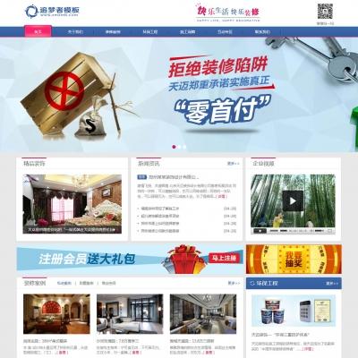 织梦装饰工作室装修装饰企业通用网站模板