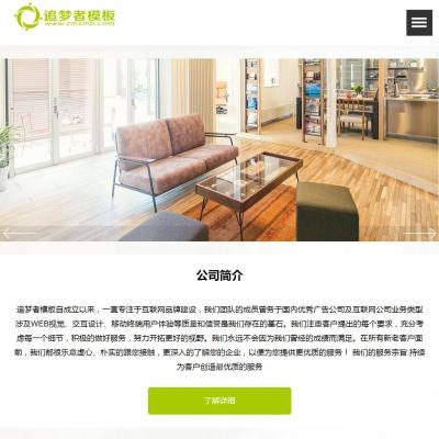 html5自适应现代简约响应式装饰装网站织梦模板