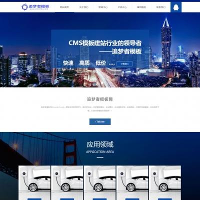 dede蓝色大气简洁产品展示公司企业网站通用模板