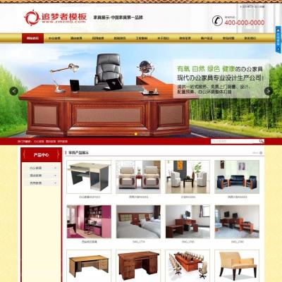 营销型家具销售类企业网站织梦模板源码