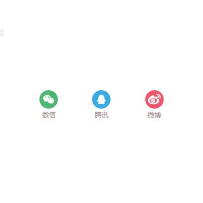 织梦第三方登录QQ/微博/微信授权登录插件
