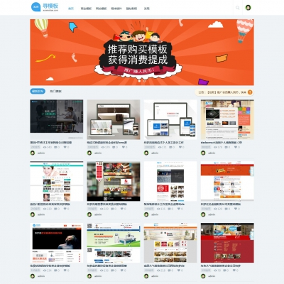 织梦网站模板/图片素材/收费下载站源码