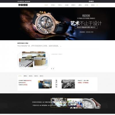 响应式品牌钟表手表类织梦网站整站源码