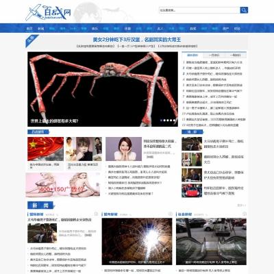 仿百战网新闻资讯网站织梦模板带数据(带手机端