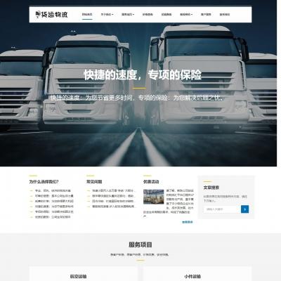响应式物流货运仓储服务类网站织梦模板(支持移