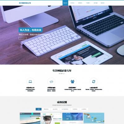 HTML5响应式dedecms网站建设企业网站织梦模板(自适