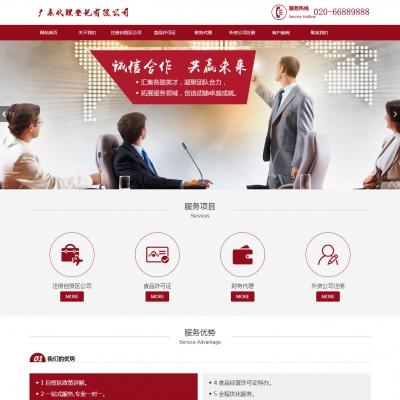 HTML5深红色响应式税务代理公司登记类织梦模板