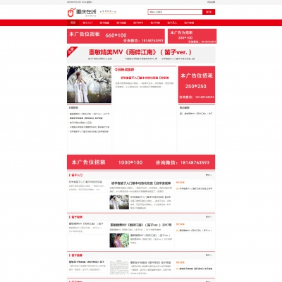 Dedecms红色新闻资讯织梦模板(带手机端)