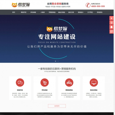 HTML5响应式营销网站定制公司织梦模板(支持移动