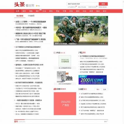 仿东方头条新闻类织梦模板(支持移动端)