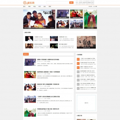 橙色新闻资讯媒体娱乐类网站织梦模板(带手机版