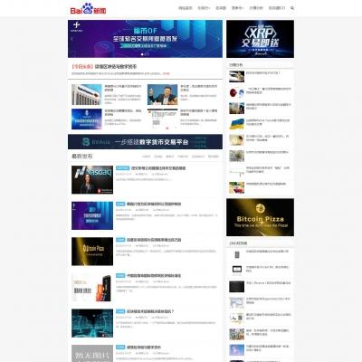 html5响应式新闻资讯比特币区块链博客织梦模板