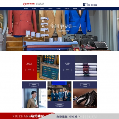 DEDEMCS服装设计定制西服网站织梦模板(带手机版