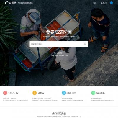 dedecms仿高图网品质图片素材下载站织梦模板