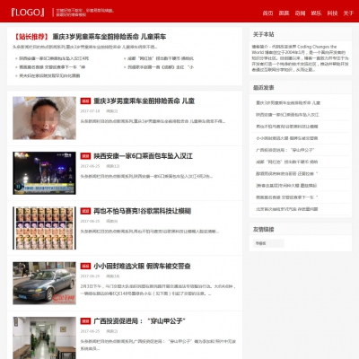 html5红色响应式个人博客新闻主题网站织梦模板