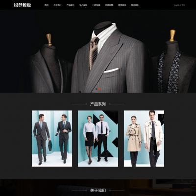 中英服装西服产品展示织梦模板(带手机端)